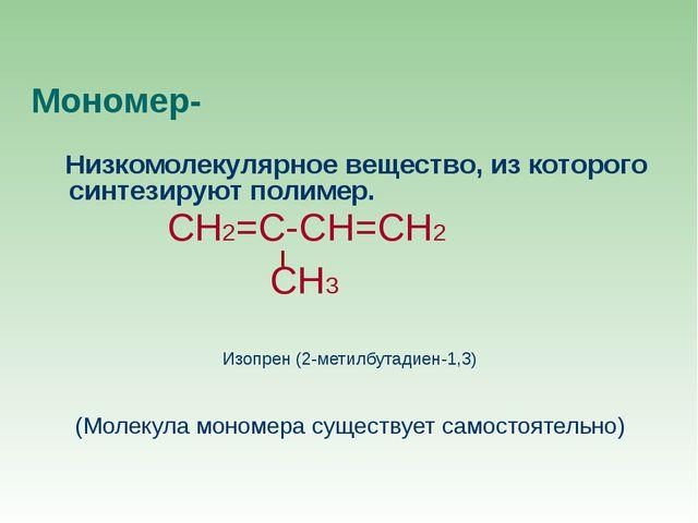 Мономер- Низкомолекулярное вещество, из которого синтезируют полимер. СН2=С-С...