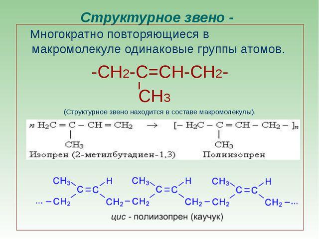 Структурное звено - Многократно повторяющиеся в макромолекуле одинаковые груп...