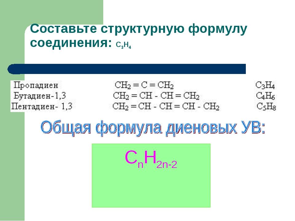 Составьте структурную формулу соединения: С3Н4 CnH2n-2