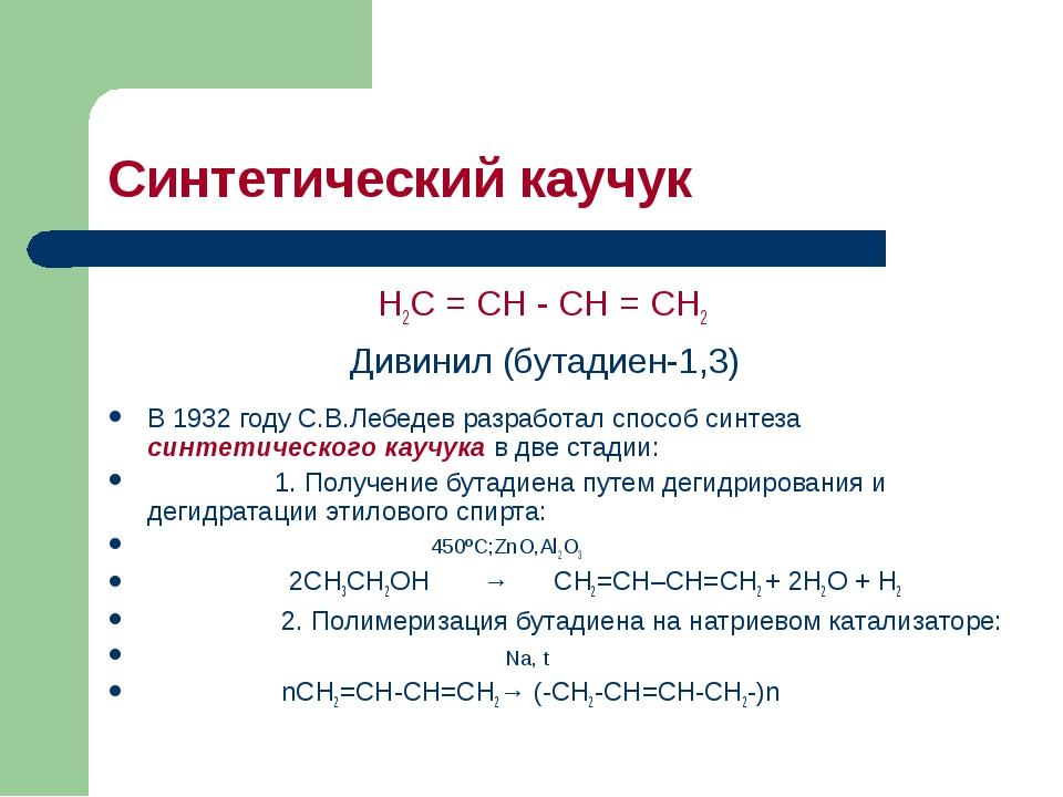 Синтетический каучук В 1932 году С.В.Лебедев разработал способ синтеза синтет...