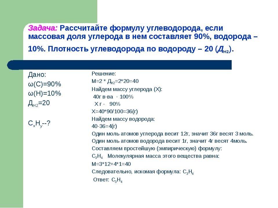 Задача: Рассчитайте формулу углеводорода, если массовая доля углерода в нем с...