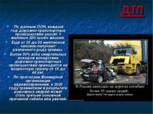 дтп По данным ООН, каждый год дорожно-транспортные происшествия уносят 1 мил