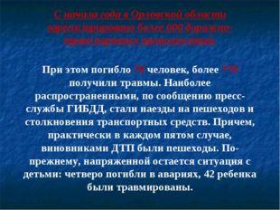 С начала года в Орловской области зарегистрировано более 600 дорожно-транспор