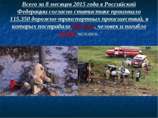 Всего за 8 месяцев 2015 года в Российской Федерации согласно статистике произ