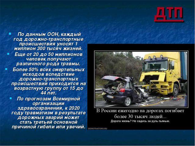 дтп По данным ООН, каждый год дорожно-транспортные происшествия уносят 1 мил...