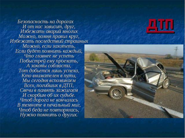 дтп Безопасность на дорогах И от нас зависит, друг, Избежать аварий многих Мо...