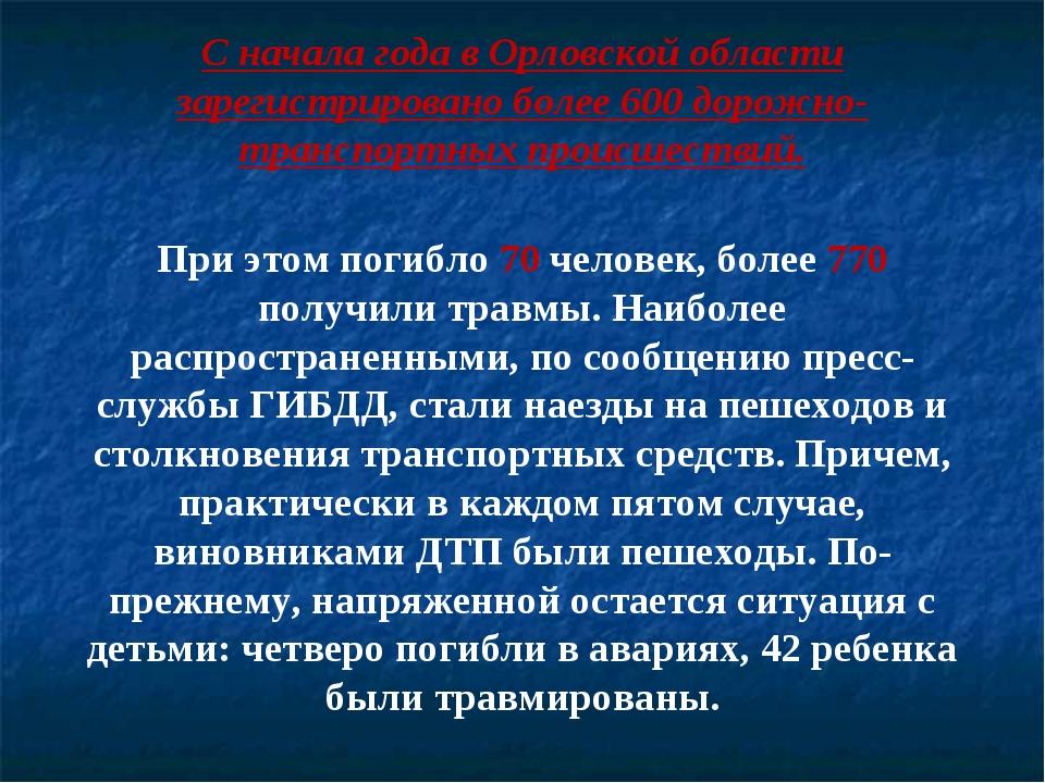 С начала года в Орловской области зарегистрировано более 600 дорожно-транспор...