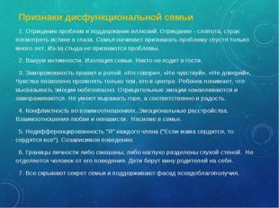 Признаки дисфункциональной семьи 1. Отрицание проблем и поддержание иллюзий.