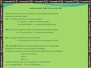 Grammar material. Modal Verbs can, may, must Модаль етістіктері can, may, mu