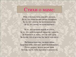 Стихи о маме: Мне хочется очень спасибо сказать, За то, что мамуля мне жизнь