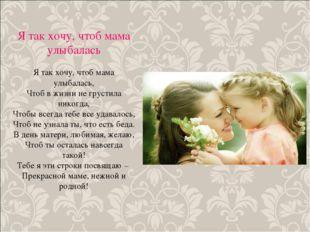 Я так хочу, чтоб мама улыбалась Я так хочу, чтоб мама улыбалась, Чтоб в жизни