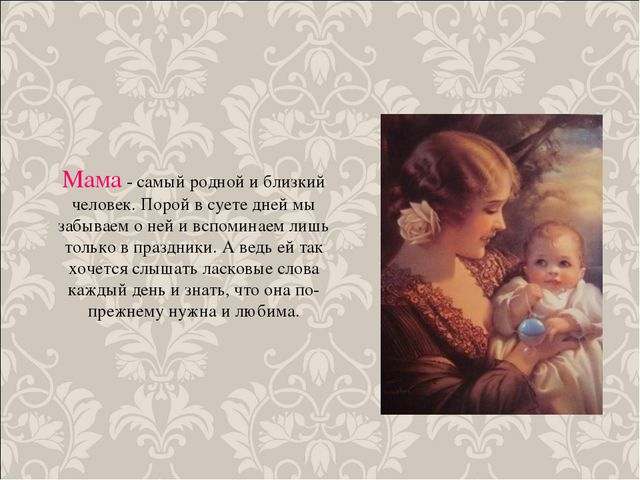Мама - самый родной и близкий человек. Порой в суете дней мы забываем о ней и...