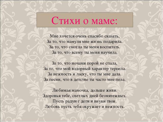 Стихи о маме: Мне хочется очень спасибо сказать, За то, что мамуля мне жизнь...