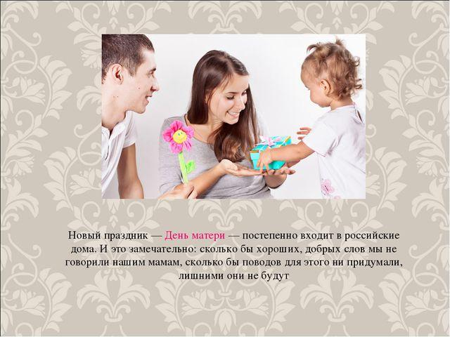 Новый праздник — День матери — постепенно входит в российские дома. И это зам...