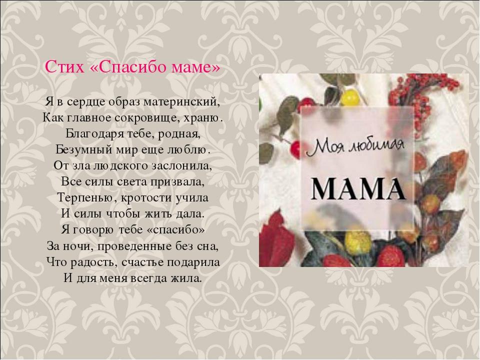 Стих «Спасибо маме» Я в сердце образ материнский, Как главное сокровище, хран...