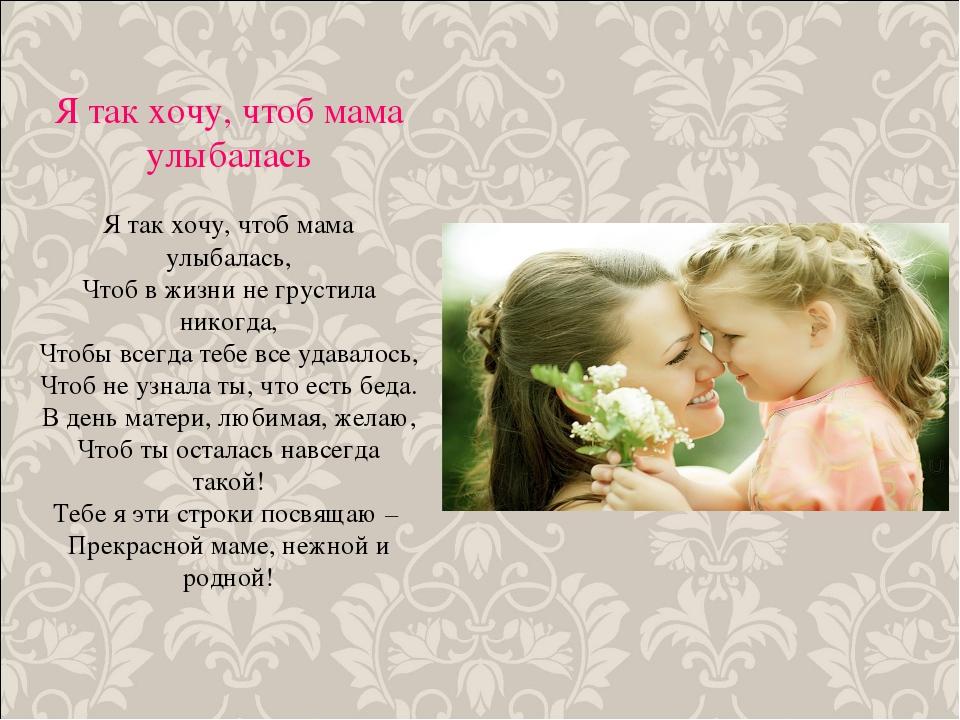 Я так хочу, чтоб мама улыбалась Я так хочу, чтоб мама улыбалась, Чтоб в жизни...