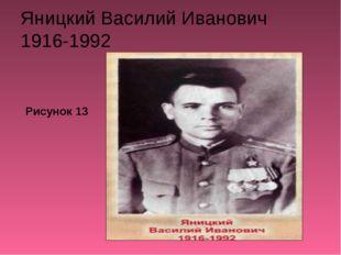 Яницкий Василий Иванович 1916-1992 Рисунок 13