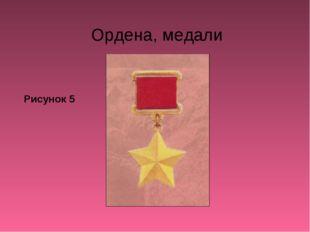 Ордена, медали Рисунок 5