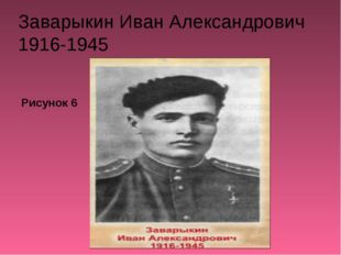 Заварыкин Иван Александрович 1916-1945 Рисунок 6