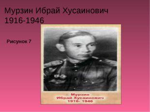 Мурзин Ибрай Хусаинович 1916-1946 Рисунок 7