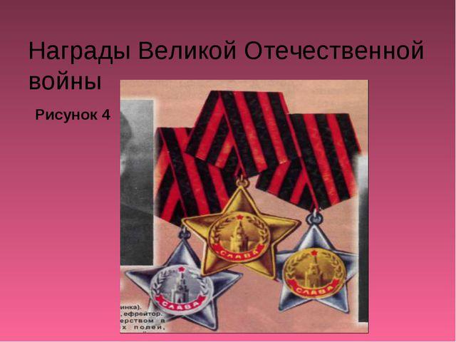 Награды Великой Отечественной войны Рисунок 4