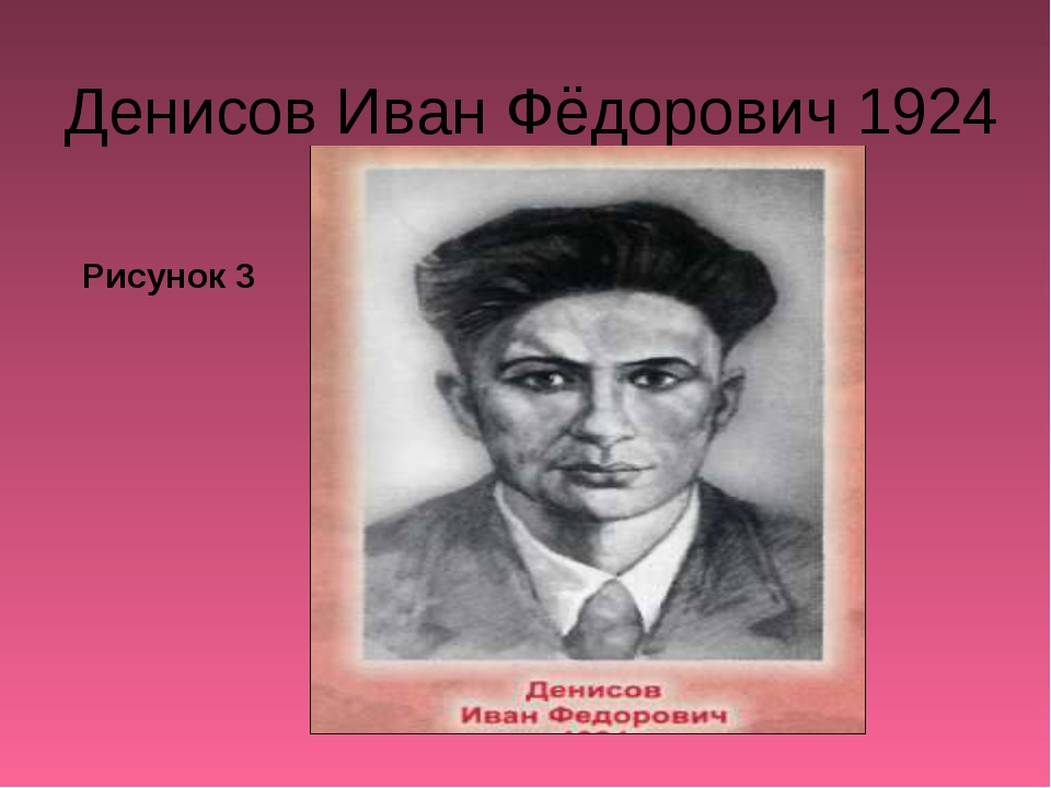 Денисов Иван Фёдорович 1924 Рисунок 3