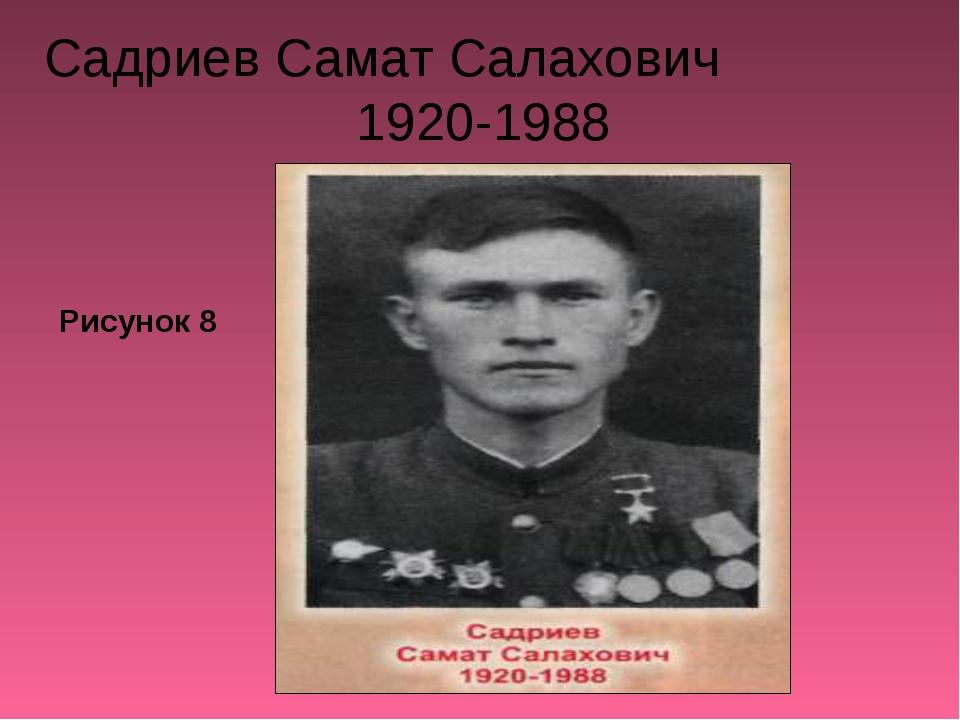 Садриев Самат Салахович 1920-1988 Рисунок 8
