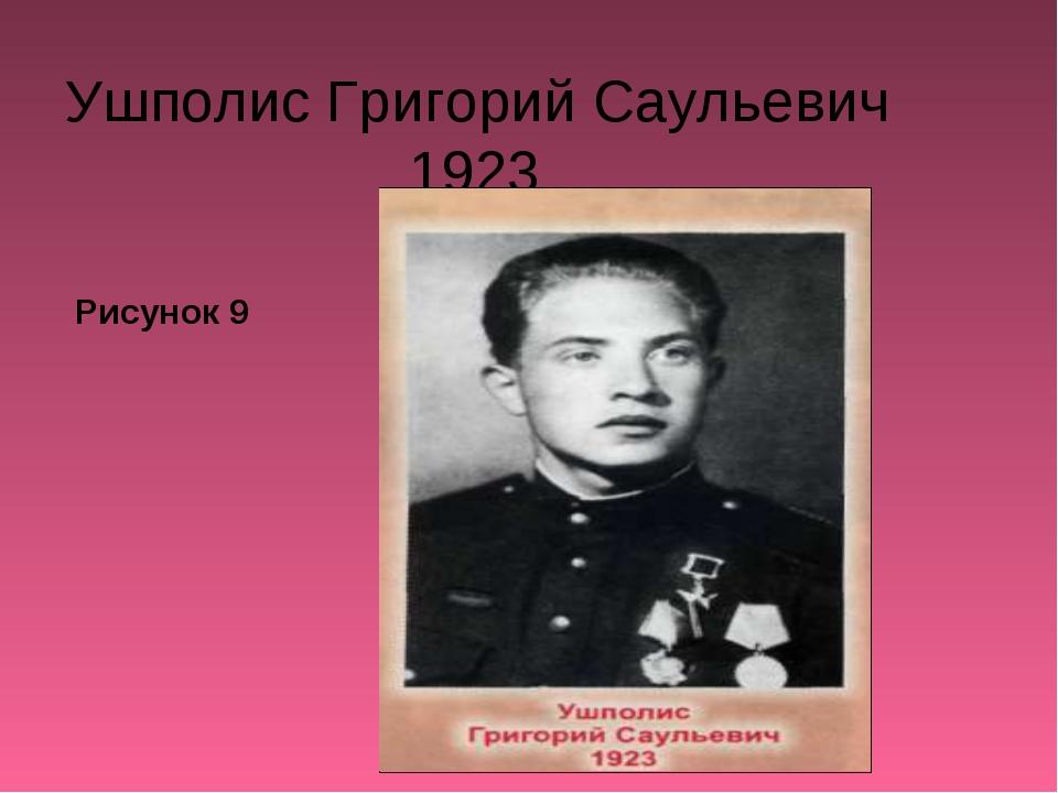 Ушполис Григорий Саульевич 1923 Рисунок 9