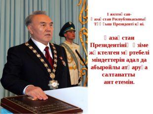 1 желтоқсан- Қазақстан Республикасының Тұңғыш Президенті күні. Қазақстан Пре