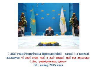 Қазақстан Республика Президентінің халыққа кезекті жолдауы: «Қазақстан жаңа ж