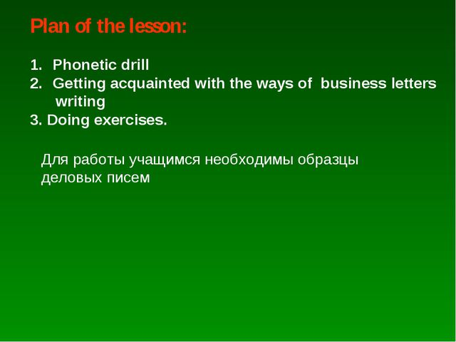 Plan of the lesson: Phonetic drill Getting acquainted with the ways of busine...