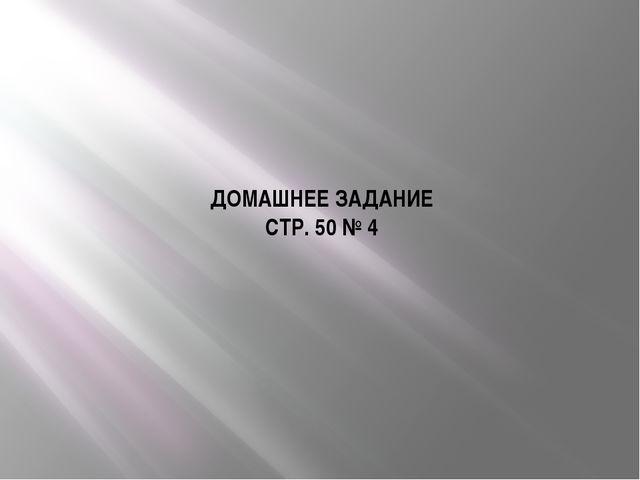 ДОМАШНЕЕ ЗАДАНИЕ СТР. 50 № 4