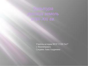 Учитель истории МОУ СОШ №27 г. Нязепетровск Сохрина Анна Андреевна Культура р