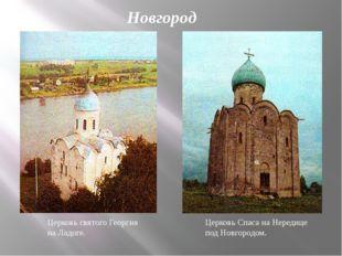 Церковь святого Георгия на Ладоге. Церковь Спаса на Нередице под Новгородом.