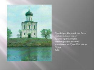При Андрее Боголюбском было создано одно из чудес русской архитектуры – непов