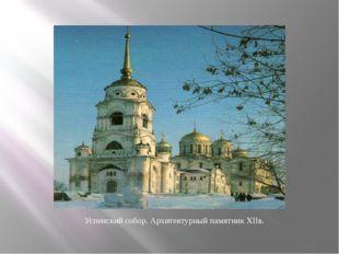 Успенский собор. Архитектурный памятник XIIв.