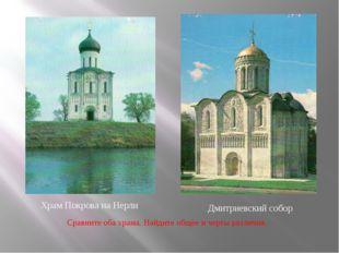 Храм Покрова на Нерли Дмитриевский собор Сравните оба храма. Найдите общее и