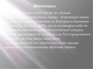 Иконопись Русская иконопись в XII-XIII вв. все больше приобретает самобытные