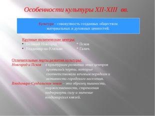 Особенности культуры XII-XIII вв. Культура – совокупность созданных общество