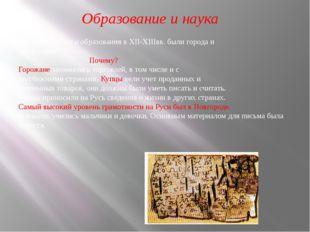 Образование и наука Центрами науки и образования в XII-XIIIвв. были города и