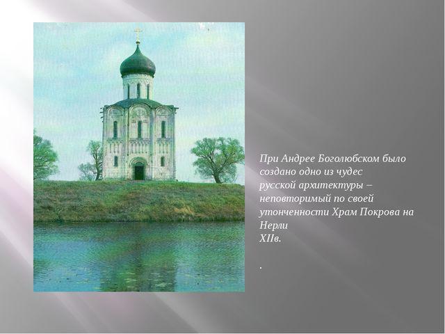 При Андрее Боголюбском было создано одно из чудес русской архитектуры – непов...