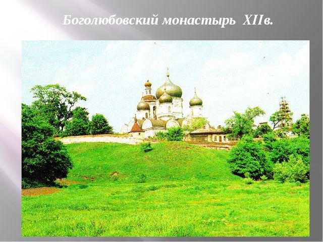 Боголюбовский монастырь XIIв.
