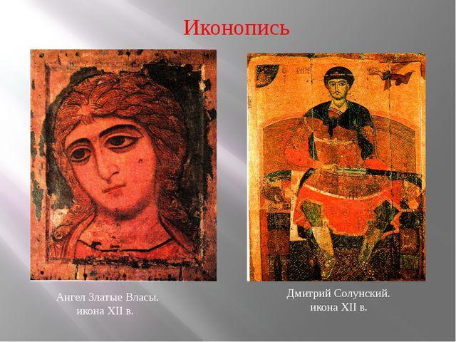 Иконопись Ангел Златые Власы. икона XII в. Дмитрий Солунский. икона XII в.
