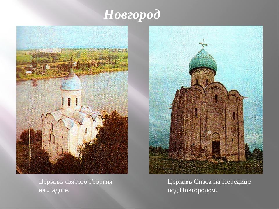 Церковь святого Георгия на Ладоге. Церковь Спаса на Нередице под Новгородом....