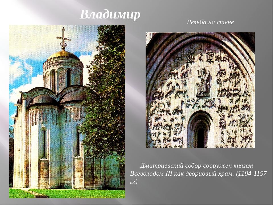 Дмитриевский собор сооружен князем Всеволодом III как дворцовый храм. (1194-...