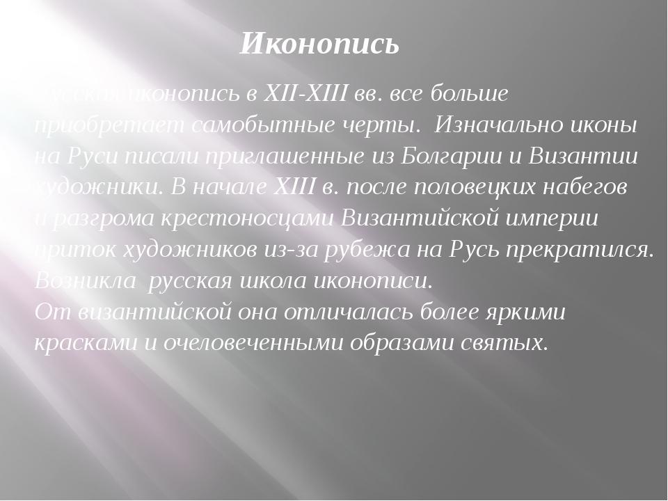 Иконопись Русская иконопись в XII-XIII вв. все больше приобретает самобытные...