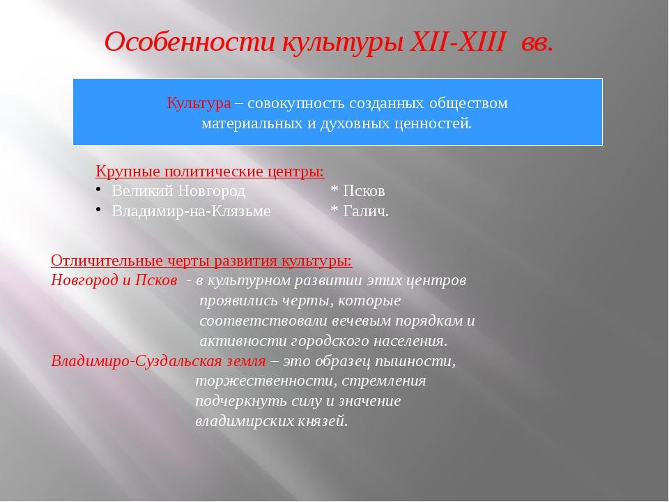 Особенности культуры XII-XIII вв. Культура – совокупность созданных общество...