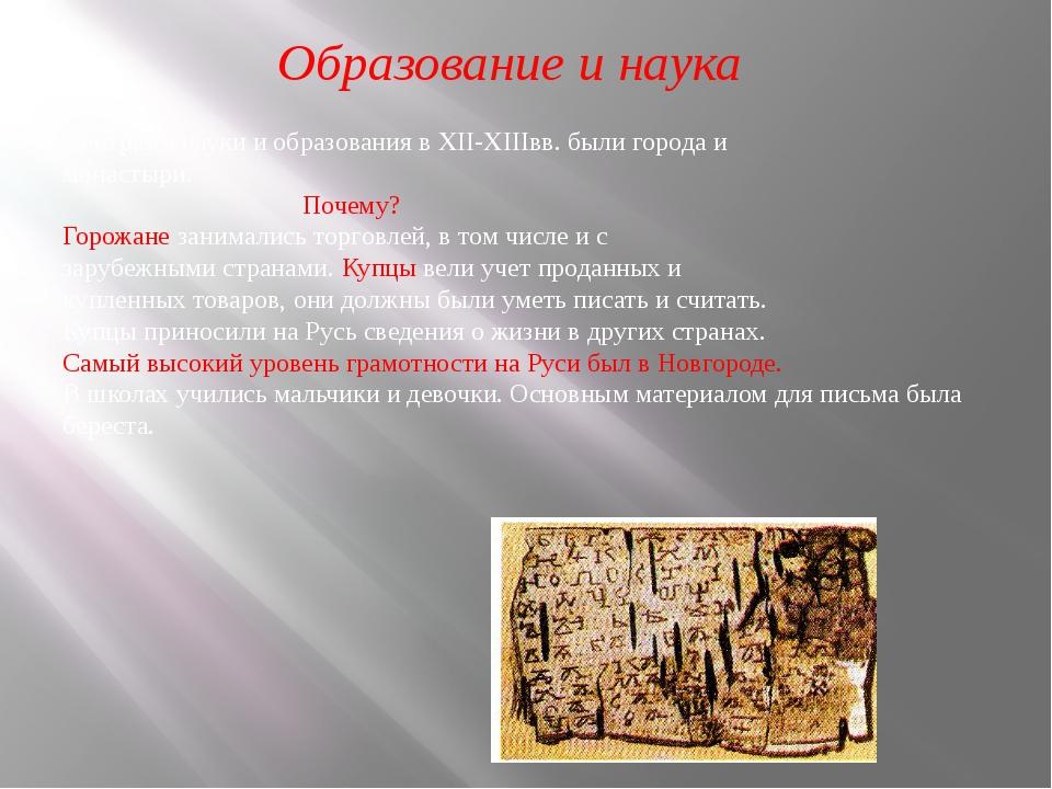 Образование и наука Центрами науки и образования в XII-XIIIвв. были города и...