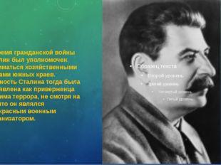о время гражданской войны Сталин был уполномочен заниматься хозяйственными де