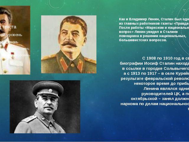 Как и Владимир Ленин, Сталин был одним из главных работников газеты «Правда»....
